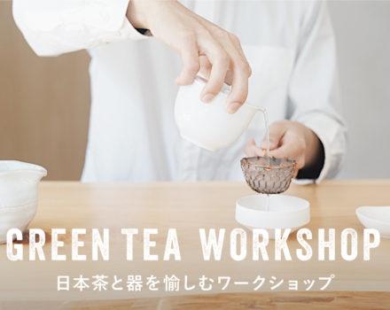 日本茶と器を楽しむワークショップ