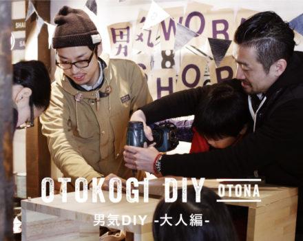 男気DIY教室 -オトナ編-
