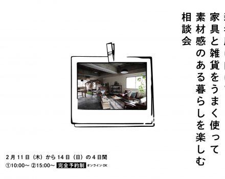 新年度に向けて「家具と雑貨をうまく使って素材感のある暮らしを楽しむ」相談会2/11~2/14
